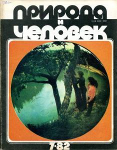 Природа и человек 1982 №07
