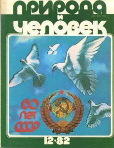 Природа и человек 1982 №12