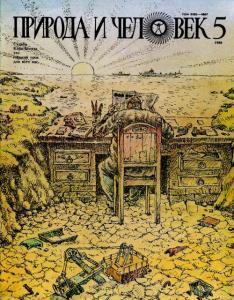 Природа и человек 1988 №05