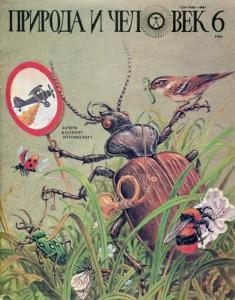Природа и человек 1988 №06