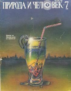 Природа и человек 1988 №07