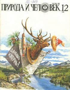 Природа и человек 1988 №12