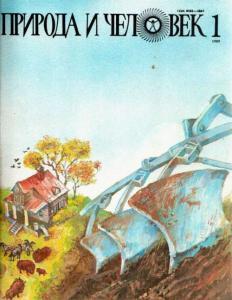 Природа и человек 1989 №01