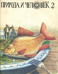 Природа и человек 1989 №02