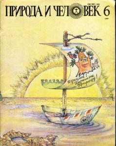 Природа и человек 1989 №06