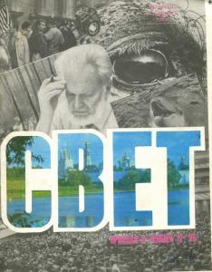 Природа и человек 1990 №12