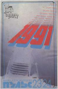 Пульс 1990 №23-24