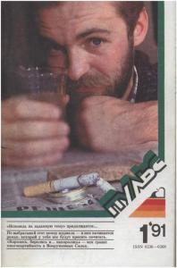 Пульс 1991 №01