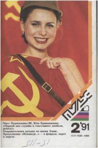 Пульс 1991 №02