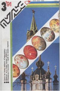 Пульс 1991 №03