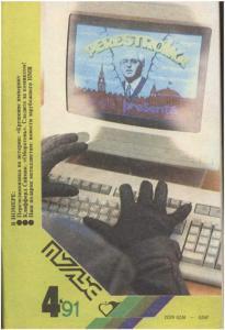 Пульс 1991 №04
