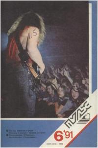 Пульс 1991 №06