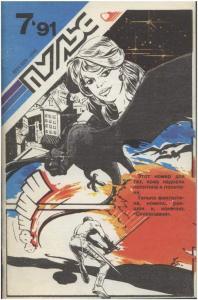 Пульс 1991 №07