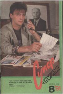Пульс 1991 №08