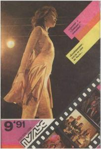 Пульс 1991 №09
