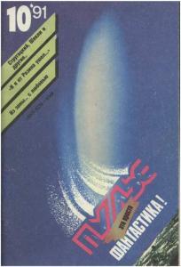 Пульс 1991 №10