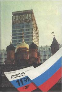Пульс 1991 №11