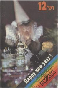 Пульс 1991 №12
