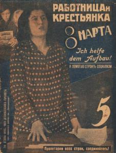 Работница и Крестьянка 1931 №05