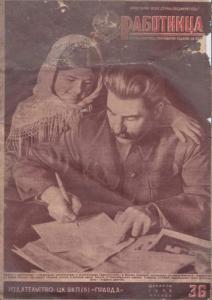 Работница 1935 №36
