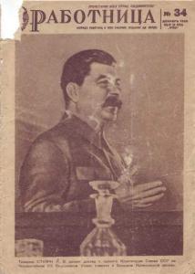 Работница 1936 №34