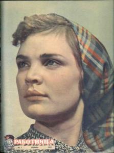 Работница 1957 №01