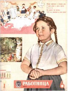 Работница 1963 №06