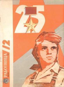 Работница 1963 №12
