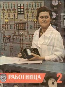Работница 1964 №02