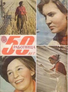 Работница 1964 №03