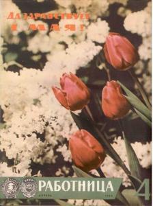 Работница 1964 №04