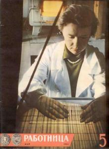 Работница 1964 №05