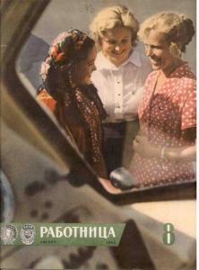 Работница 1964 №08