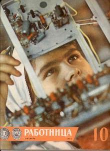 Работница 1964 №10