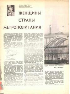 Работница 1964 №11