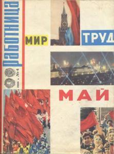 Работница 1966 №04