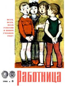 Работница 1968 №08