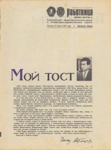 Работница 1968 №12