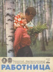 Работница 1969 №07