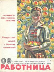 Работница 1969 №09