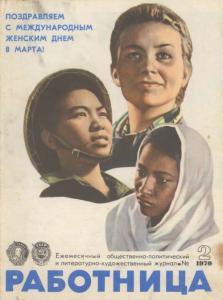 Работница 1970 №02