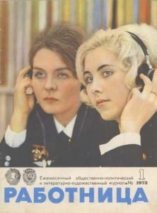 Работница 1973 №01