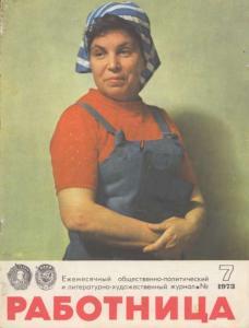 Работница 1973 №07