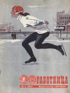 Работница 1974 №01