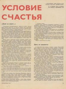 Работница 1974 №05