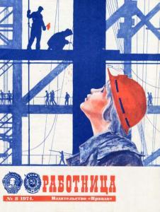 Работница 1974 №08