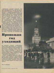 Работница 1974 №12