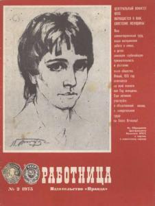Работница 1975 №02