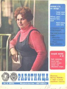 Работница 1975 №04