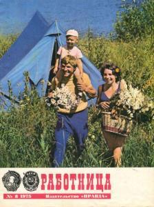 Работница 1975 №08